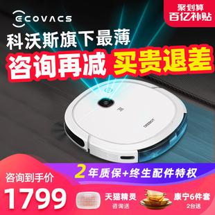科沃斯地宝DK45智能扫地机器人家用拖地吸尘三合一超薄扫拖一体U3品牌