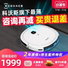 科沃斯地宝DK45智能扫地机器人家用拖地吸尘三合一超薄扫拖一体U3