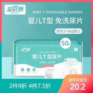 安可新婴儿T型尿片三角巾夏季一次性新生儿尿布纸尿裤隔尿垫免洗品牌