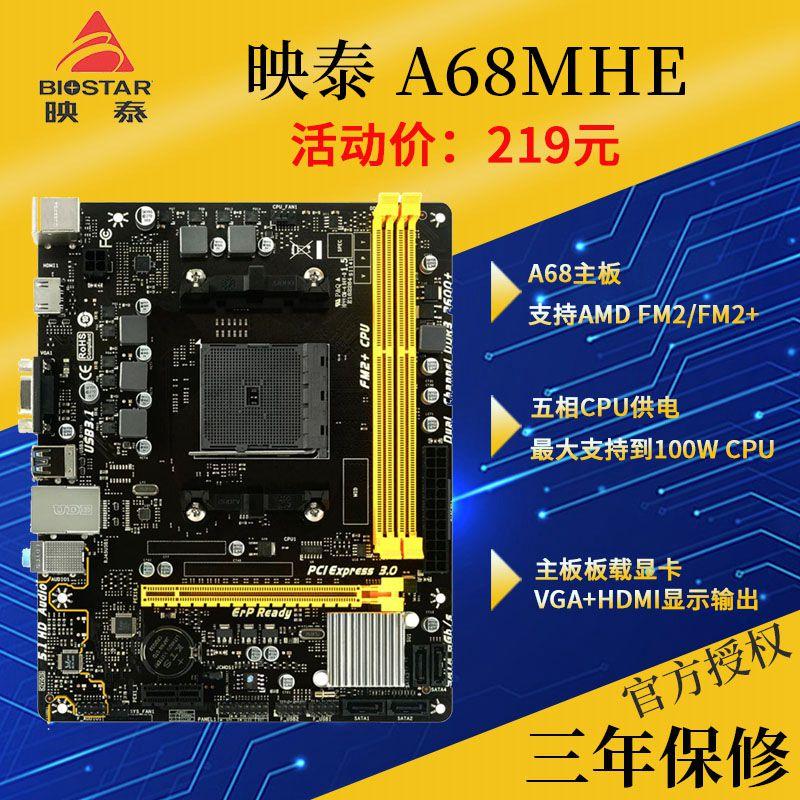 BIOSTAR/映泰 A68MHE FM2+接口A68主板HMDI高清支持A6 A8 FM2 CPU