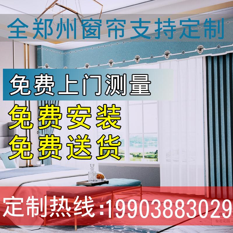 鄭州のカーテンはオーダーメードして窓のカーテンを遮ります。寝室のカーテンは現代的で、サンプルを送ってインストールを測定します。