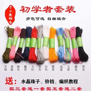 红绳子脚链手绳女diy手工材料包线绳 72号玉线编织绳吊坠线手链