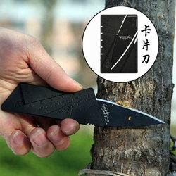 信用卡折叠刀户外用品便携式小刀随身迷你卡片刀多功能水果刀军刀