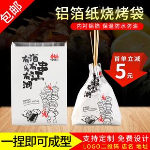 烧烤打包袋铝箔保温锡纸袋一次性外卖包装 袋防油烤串炸串牛皮袋子
