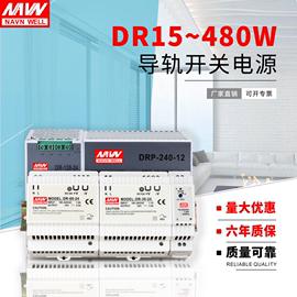 明偉LED超薄導軌式AC220V轉DR/MDR-60-24V2.5A12V5A5V10A開關電源圖片