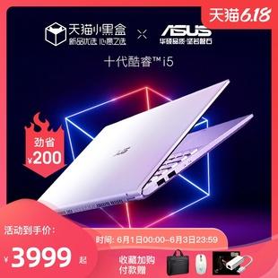 【2020款】Asus华硕VivoBook15s/14十代酷睿i5超薄轻薄便携15.6/14英寸办公用商务学生笔记本手提电脑超极本品牌
