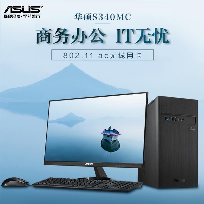Asus/华硕台式机电脑办公S340MC家用整机品牌全套高配游戏mini迷你小主机商用原装3年上门服务