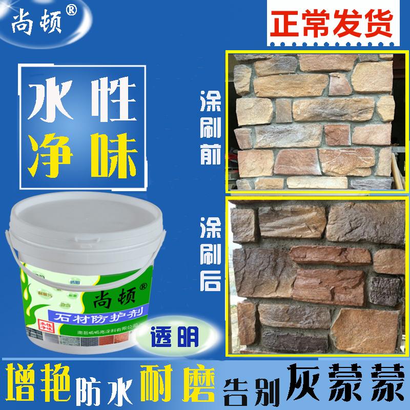 文化砖漆青石板保护剂仿古砖红砖石材防护剂外墙防水涂料透明清漆