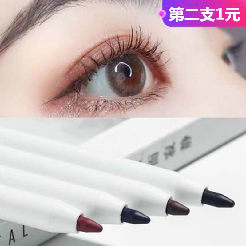 Color very fine fake eye liner, female not dizzy dyed, waterproof, hard head not dizzy dyed novice beginner Brown pencil