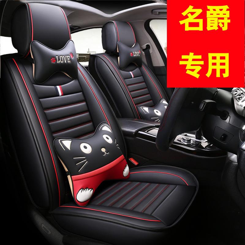 新款名爵MG6 MG3 ZS 锐腾锐行专用汽车真皮坐垫皮革全包四季座套限8888张券