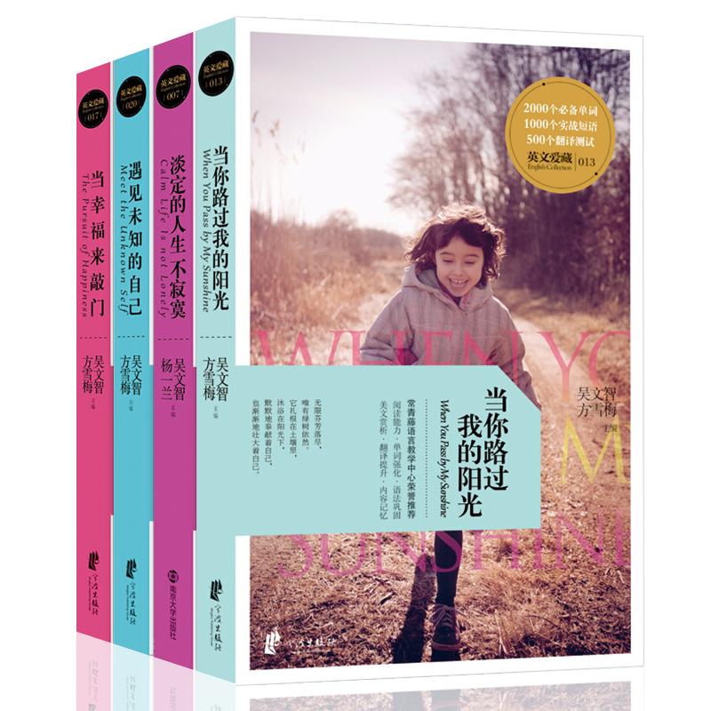 每天读一篇美丽英文 中英文对照双语读物畅销书 英语阅读书籍高中大学课外英语练习读本美丽英文青春励志晨读小说英汉互译美文故事