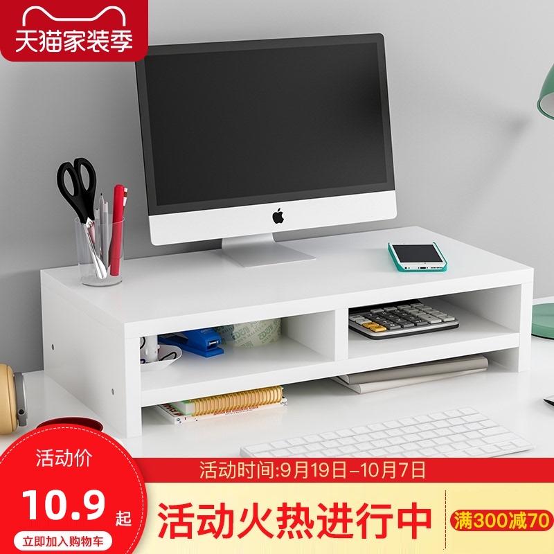 办公室电脑显示屏增高架底座键盘置物整理桌面收纳盒子托支抬加高