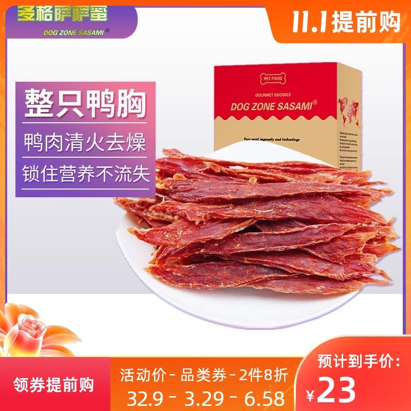 多格萨萨蜜泰迪金毛狗零食鸭胸肉350g幼犬宠物食品训练磨牙肉干条