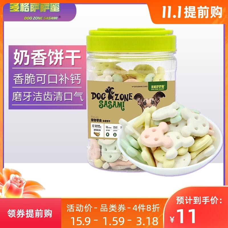 Dogg sasami pet food dog snacks biscuits big ear crackers 300g Teddy golden hair training molar