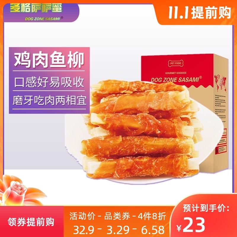 多格萨萨蜜狗狗零食鸡肉绕鱼柳350g泰迪金毛磨牙宠物食品肉干肉条