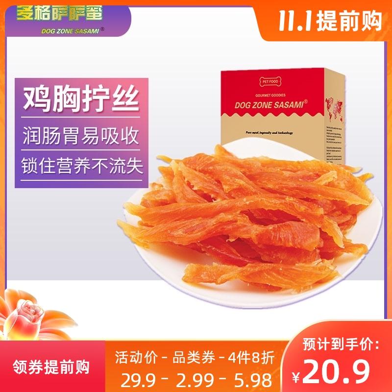 Dogg sasami pet food dog snack chicken breast dry yogurt meat strip 350g Teddy golden hair reward