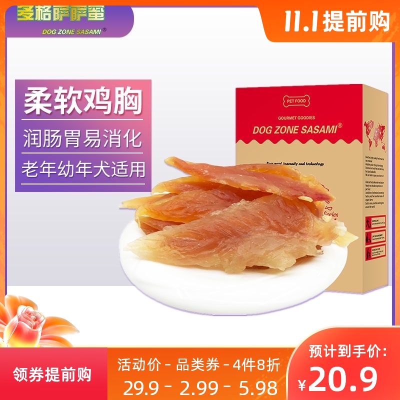 Dogg sasami pet food dog snack crystal chicken breast 350g Teddy golden haired old puppy chicken dry