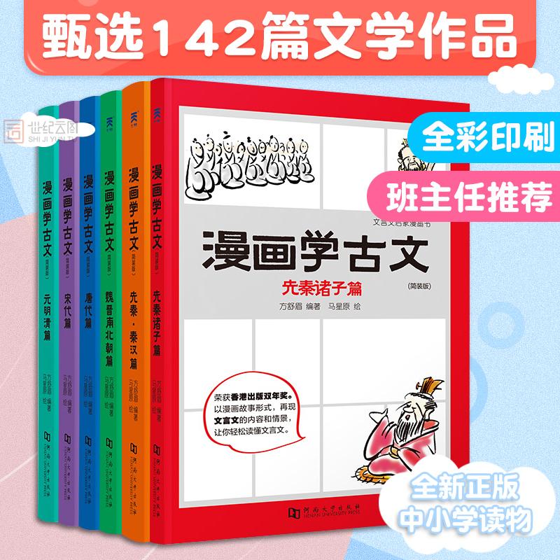 新版小学初中必漫画学古文6册全套