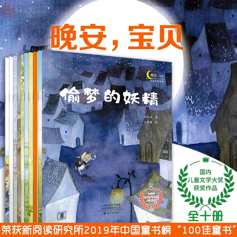 儿童绘本睡前故事童话读物10本