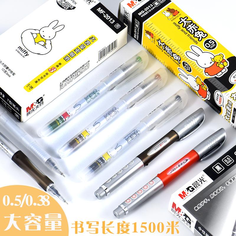 晨光米菲大赤兔2013中性笔0.5mm替芯1530巨无霸大容量0.38水笔芯