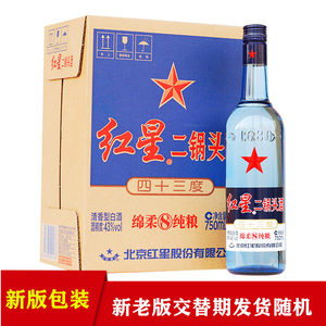 北京红星二锅头43度蓝瓶八年陈酿750ml*6瓶 清香型白酒 假一赔十