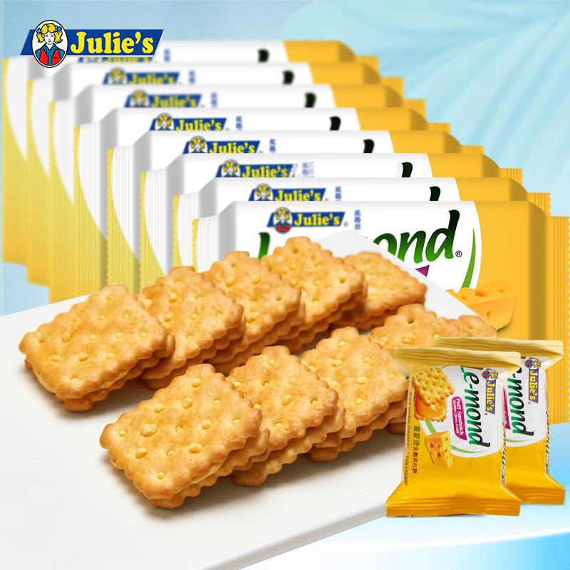 马来西亚进口零食早餐饼干茱蒂丝雷蒙德芝士乳酪夹心饼干180g*8袋