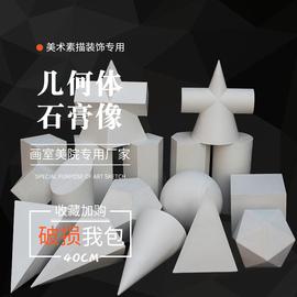 《石膏材质》 石膏像大号几何体 素描模型 16个一套 美术用品写生
