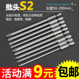 少威s2钢加长十字批头200mm电动螺丝刀头起子头磁性风批头高强度