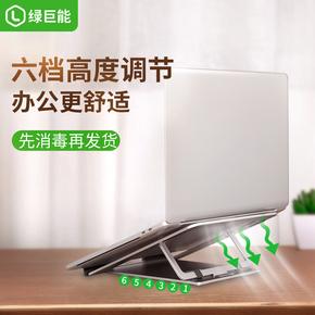 绿巨能笔记本支架电脑桌面增高托架散热铝合金便携架子mac金属pro手提15.6寸底座适用苹果MacBook华为联想铝