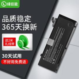 绿巨能苹果笔记本电脑电池A1322 A1278 mac MacBook Pro13寸mc374 MD313 MC101 MD101 MB470 MB990 MC700图片