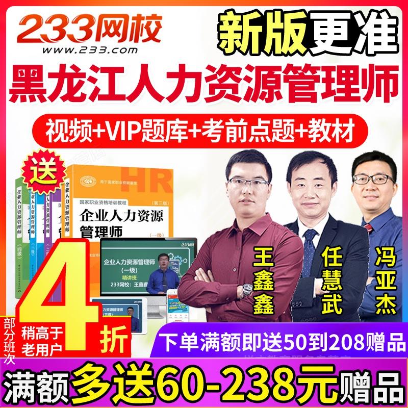 黑龙江2020一级二级三级四级人力资源管理师网课教材视频课件题库