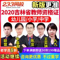 2020吉林省小学初中高中教师资格证笔试面试网课教材语文数学英语