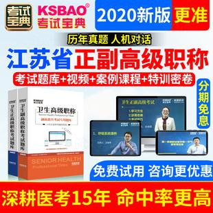 正高妇产科副高职称考试教材用书视频2021江苏省副主任医师试题库