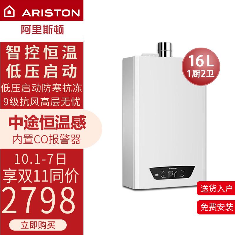 ariston /阿里斯顿jsq32-si9 fd限4000张券