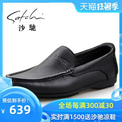 沙驰男鞋套脚商务休闲皮鞋男英伦低帮透气软皮软底牛皮鞋上班鞋