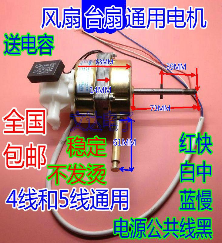 通用各牌电风扇电机马达 落地扇电机 台扇摇头电扇整机头400MM