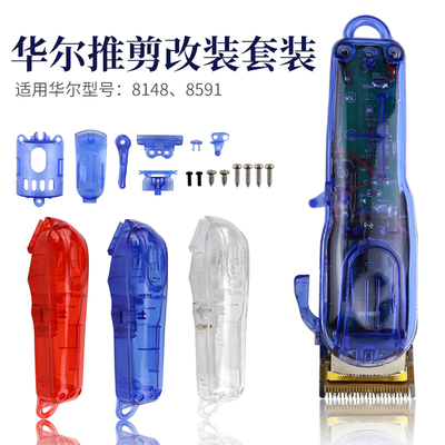 Waldorf 8591/8148/8504 oil head clippers modified accessories upper and lower cover personality crystal transparent color shell
