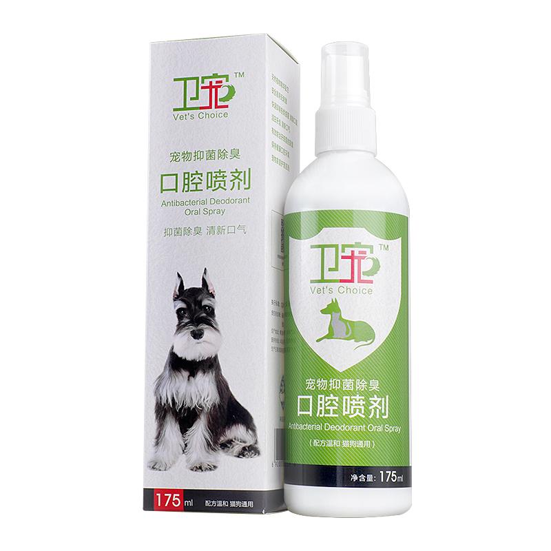 寵物狗狗口腔除臭清潔噴劑 去除貓狗口臭口腔清潔噴劑 口氣清新劑