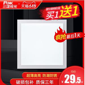 三雄极光集成吊顶led灯厨房嵌入式卫生间铝扣板面板平板灯300x300