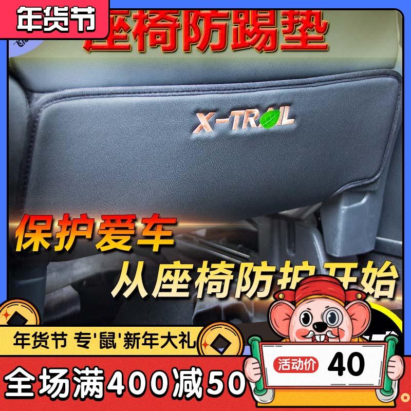 专用06-17款日产逍客天籁楼兰新轩逸骐达新奇骏改装座椅防踢垫