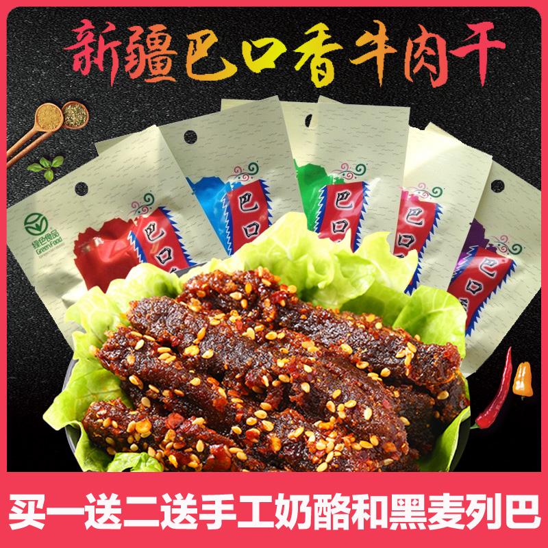 巴口香牛肉干50g*5袋新疆伊犁特产PK超娜扎同款香巴拉食品包邮