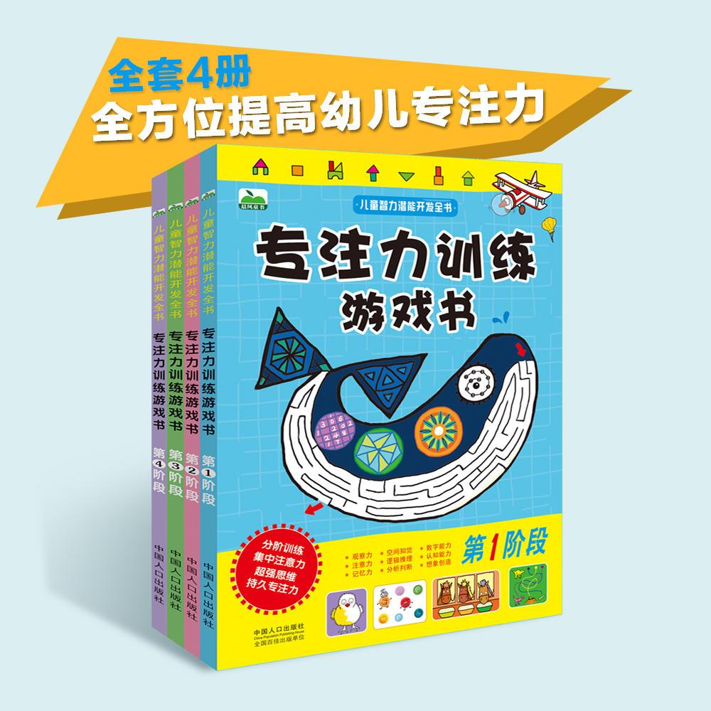 宝宝专注力训练游戏书2-3456岁幼儿童早教益智启蒙思维开发专注力