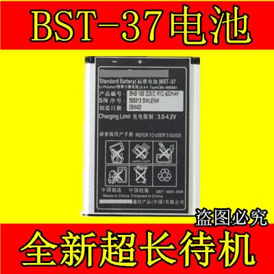 适用于索爱BST-37电池 W550C W810C W700C W710C K750C W800电池