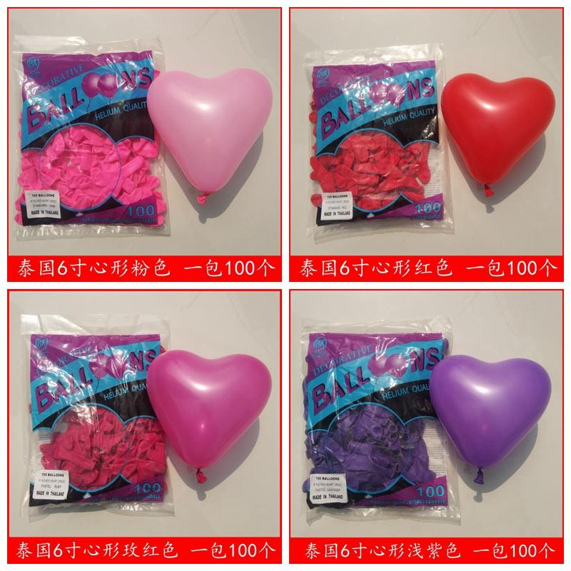 泰国BK小号6寸心形气球地爆球求婚结婚庆婚房婚礼布置装饰汽球