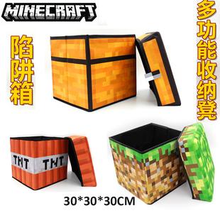 世界收纳箱陷阱游戏周边多功能储物箱凳子 我 官方Minecraft原版