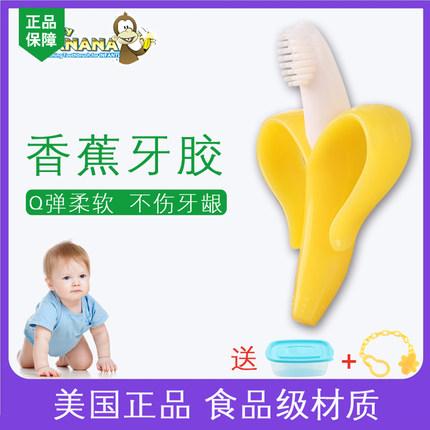 美国Babybanana婴儿宝宝香蕉牙胶硅胶磨牙棒咬咬胶玩具器软可水煮