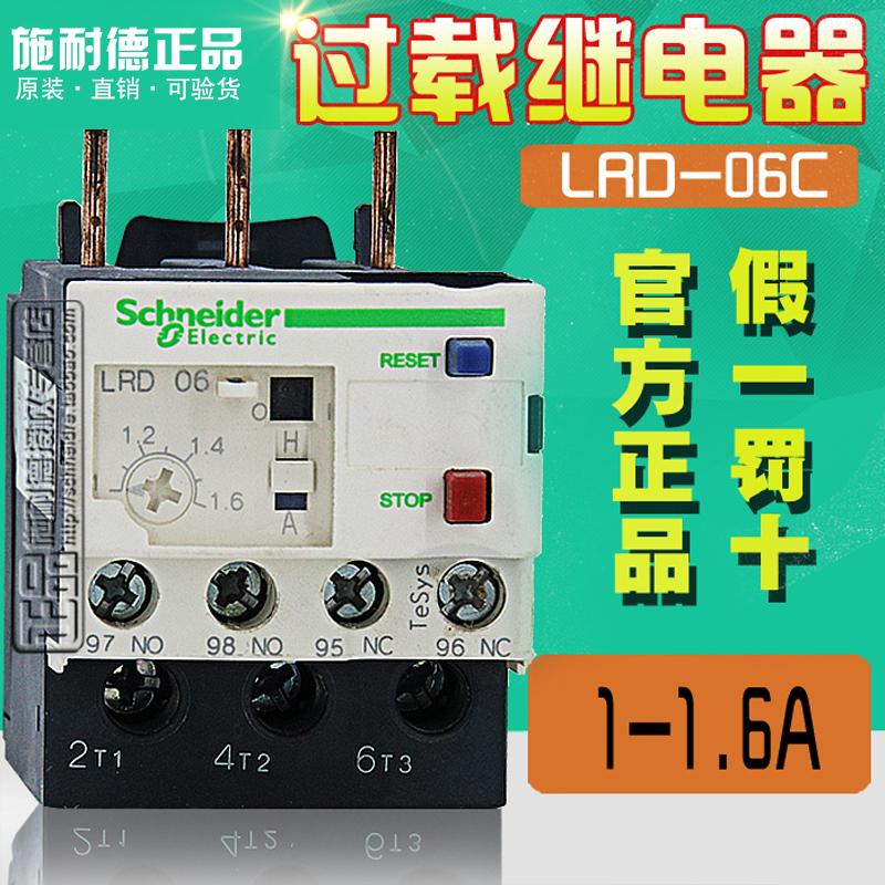 【100% качественная оригинальная продукция 】 применять сопротивление мораль горячей живая нагрузка реле LRD06C LR-D06C 1-1.6A