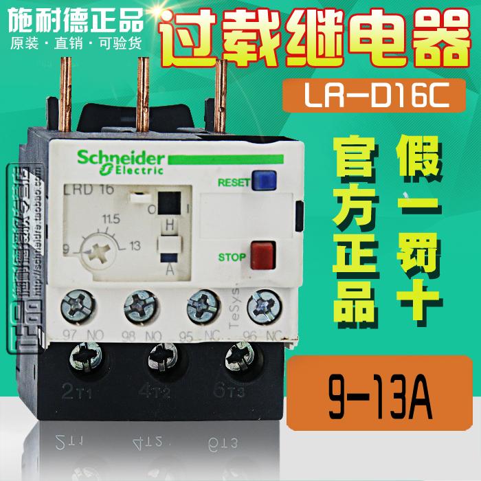 【100% качественная оригинальная продукция 】 применять сопротивление мораль горячей живая нагрузка реле LRD16C LR-D16C 9-13A
