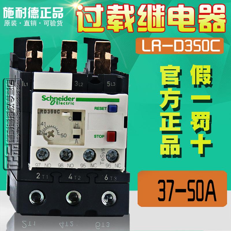 【 качественная оригинальная продукция 】 применять сопротивление мораль горячей живая нагрузка реле LRD350C LR-D350C 37-50A