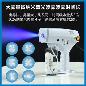 美发手提纳米补水喷雾仪头发烫染护理微雾机喷枪纳米护发仪